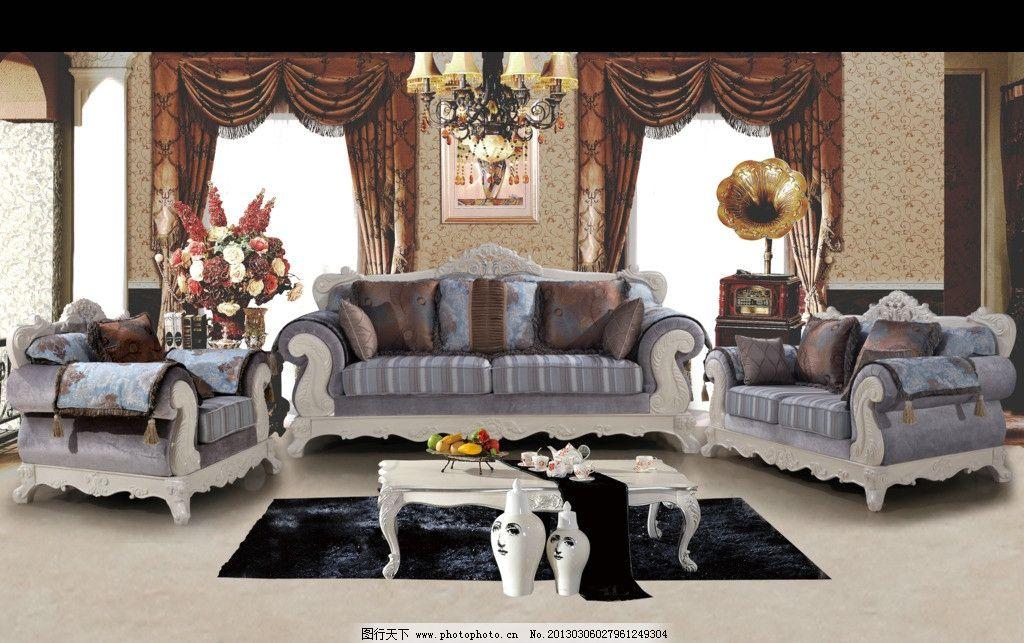 欧式沙发 沙发背景 地毯