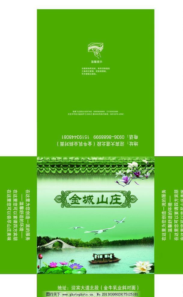 金城山庄 餐巾纸盒 荷花 广告设计模板 源文件