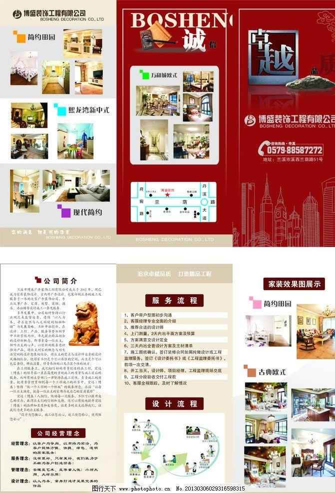装饰公司宣传册图片_画册设计_广告设计_图行天下图库