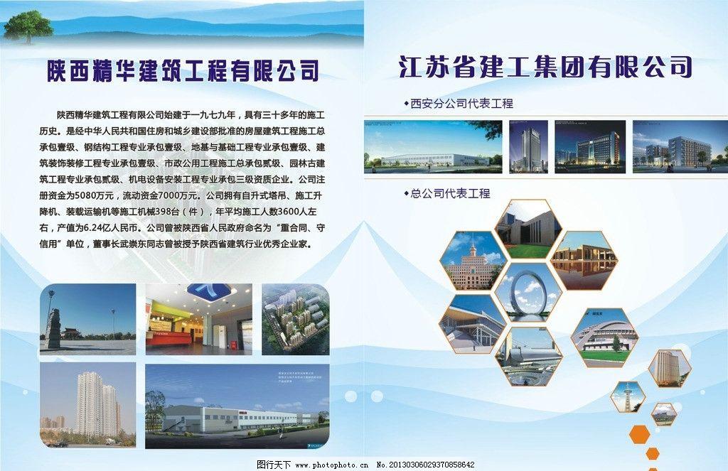 建筑企业画册 封二封三 蓝色背景 画册设计 广告设计 矢量 cdr