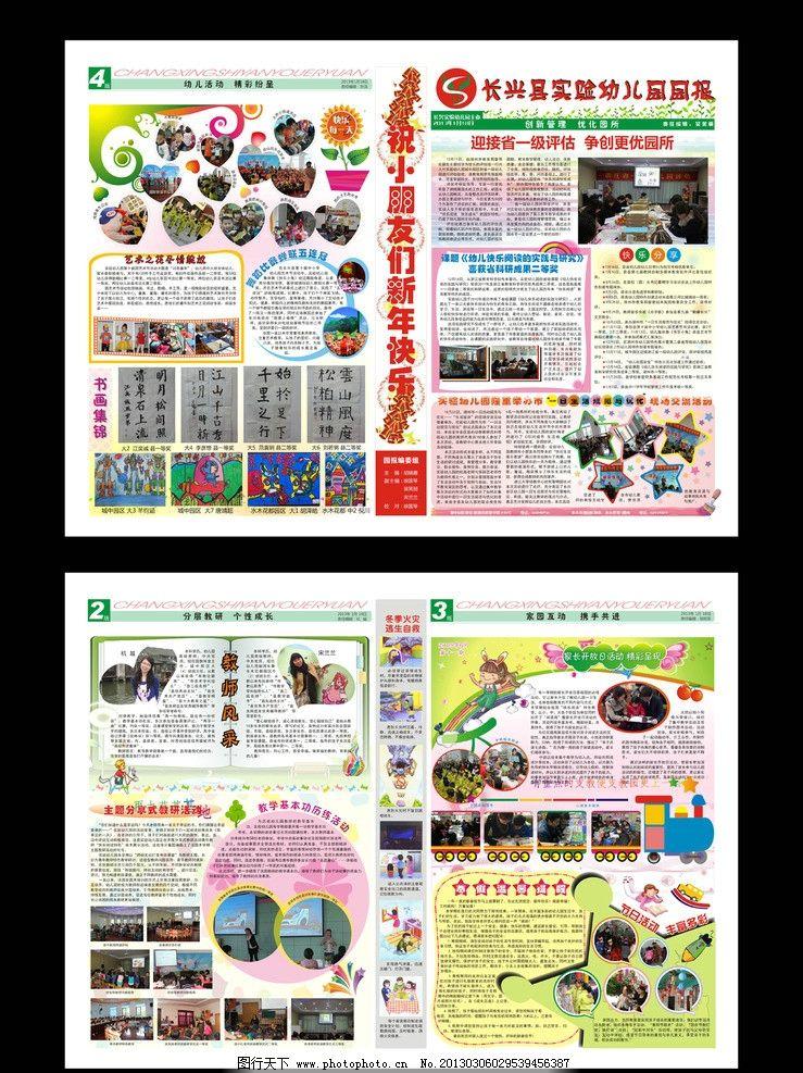幼儿园报纸 小学报纸 儿童