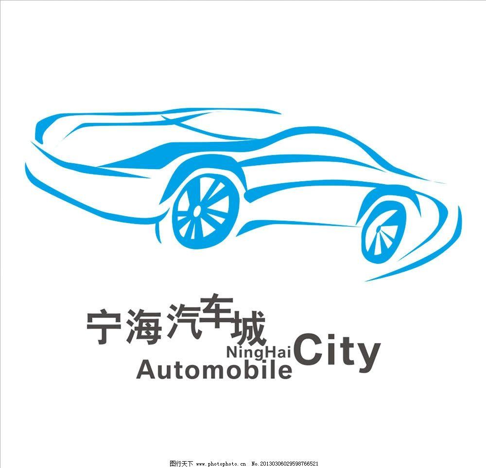 汽车手绘图 汽车城logo 车贴 汽车 跑车 手绘车 汽车线条图 cdr源文件