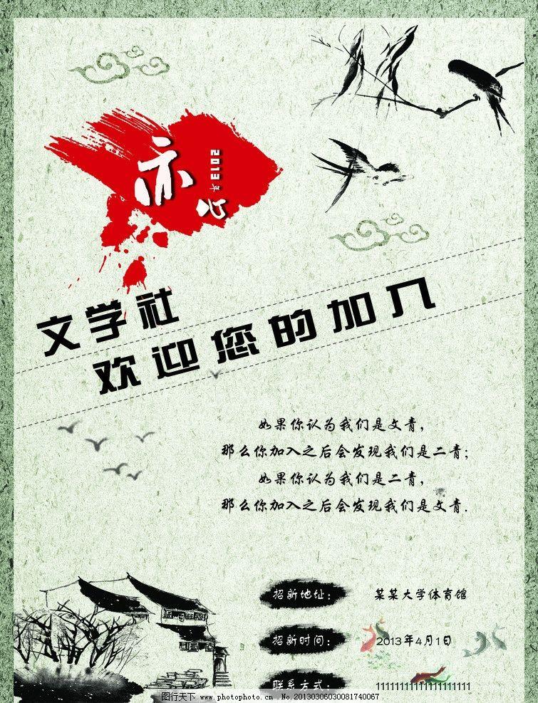 设计图库 广告设计 海报设计  社团迎新海报 文学社 中国风 迎新 社