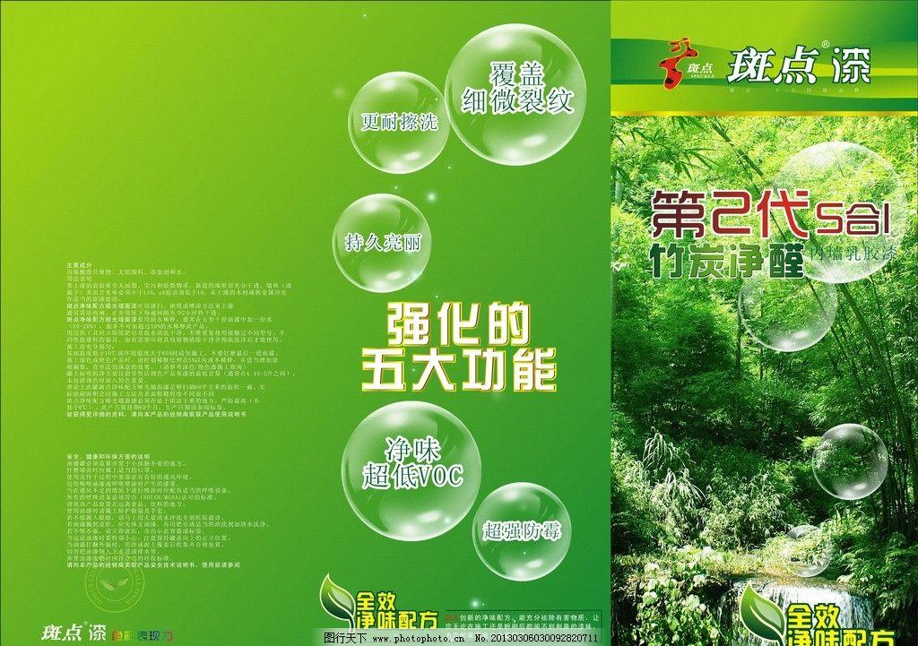 涂料乳胶漆设计海报 涂料 乳胶漆 海报设计 广告设计 矢量 cdr