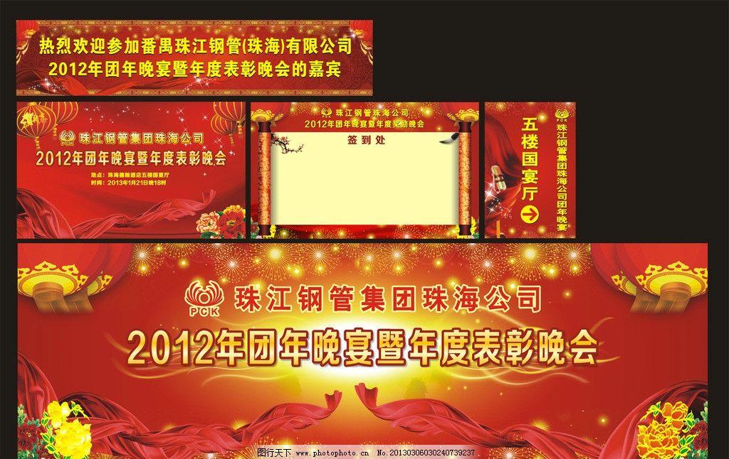 年会展板 红色 年会 晚宴 签到处 背景 指示牌 展板模板 广告设计