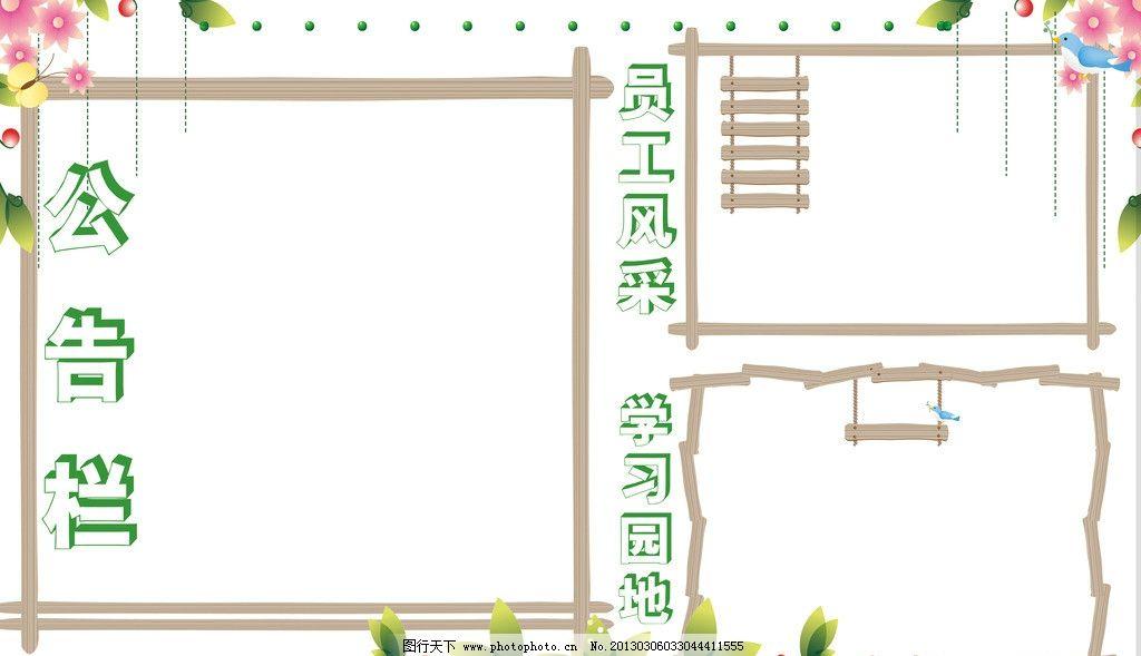 公告栏 花 绿叶 小鸟 木质相框 psd分层素材 源文件 100dpi psd