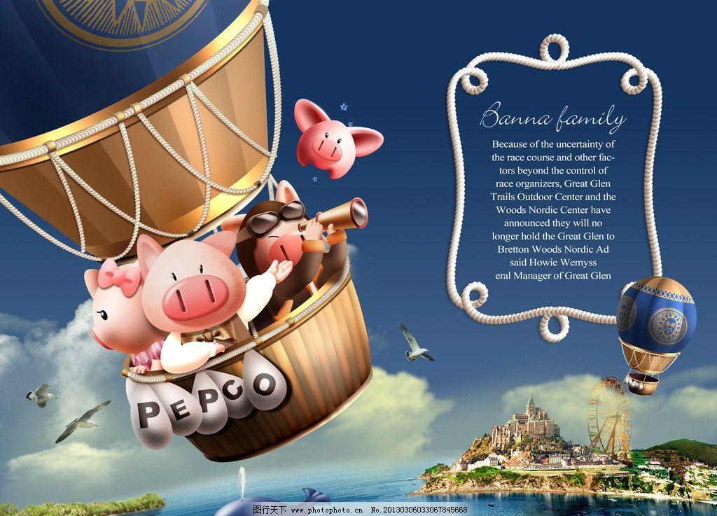 童装海报 热气球 小猪 小猪班纳 鲸鱼 海洋 乐园 蓝天 鸟 卡通猪