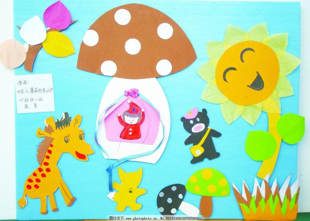 幼儿剪纸 剪纸 贴纸 绘画 幼儿插画 卡通长颈鹿 小熊猫 小太阳 幼儿园