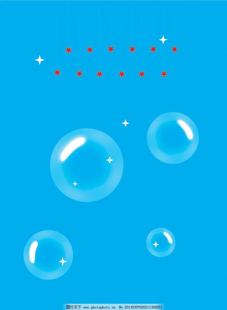 泡泡 透明泡泡 星星 蓝色底 底纹背景 底纹边框 矢量 cdr