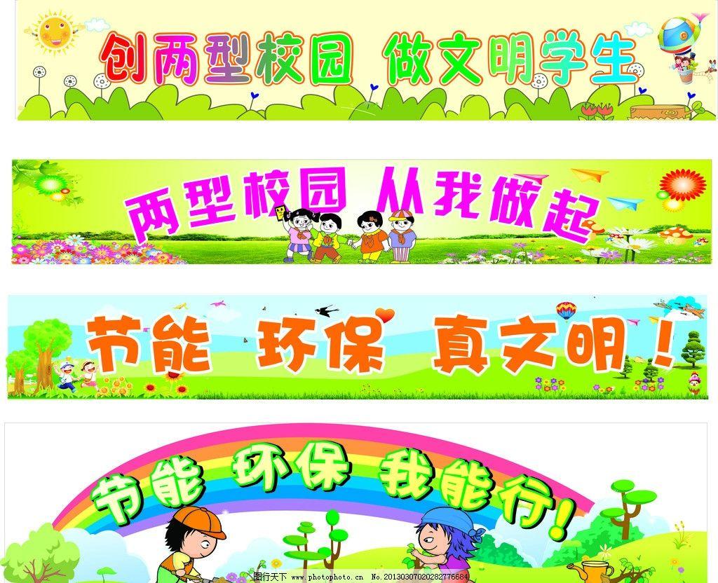 黑板报刊头 卡通 小学生 环保 绿色植物 底纹背景 底纹边框 矢量
