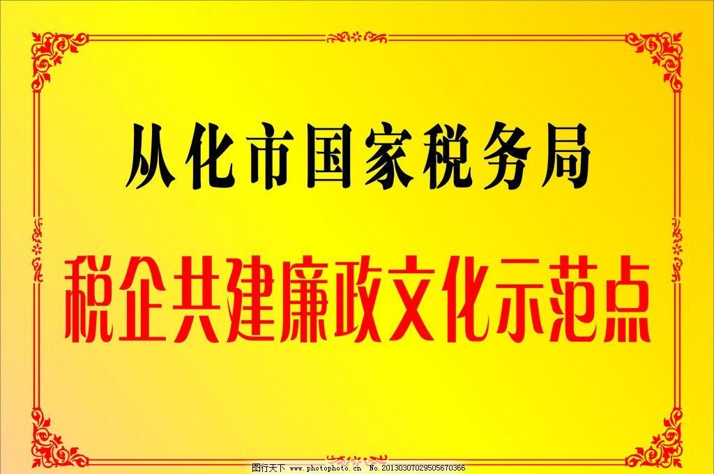 腐蚀牌 牌匾 不锈钢 边框 金黄色 不锈钢腐蚀牌 钛金腐蚀牌 腐蚀牌