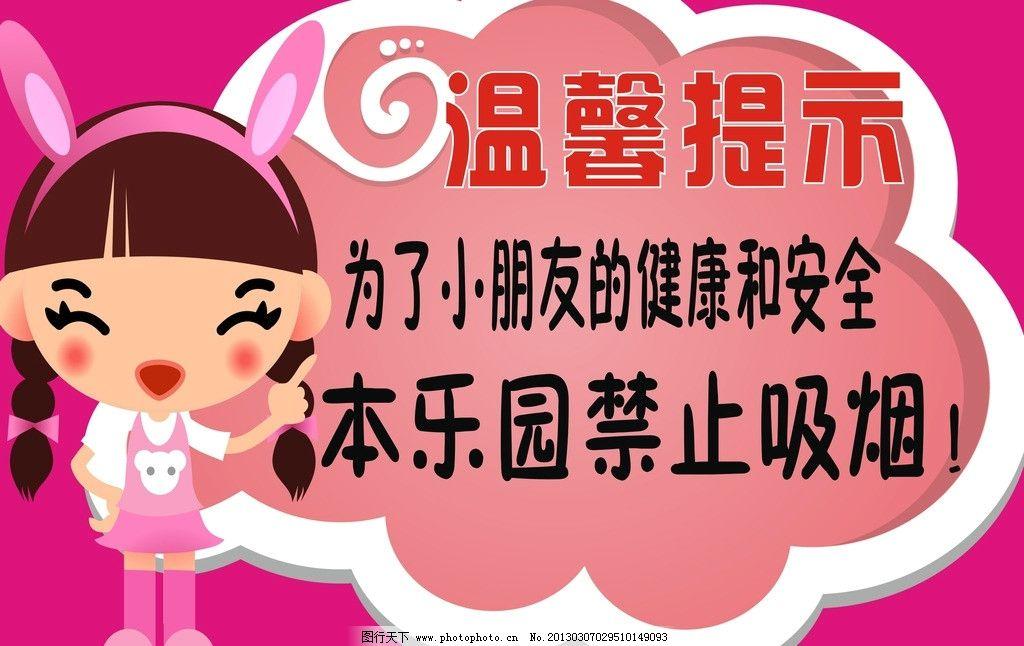 温馨提示 幼儿园 小学 禁止吸烟 可爱 粉色 广告设计 矢量 cdr