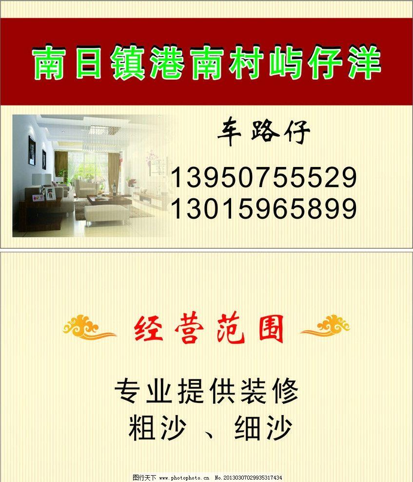 房屋装修 装饰 名片卡片 广告设计 矢量 cdr