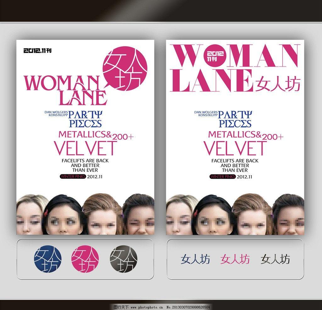 时尚杂志封面 时尚国际 积木理念 花纹 美女 名片卡片 广告设计模板