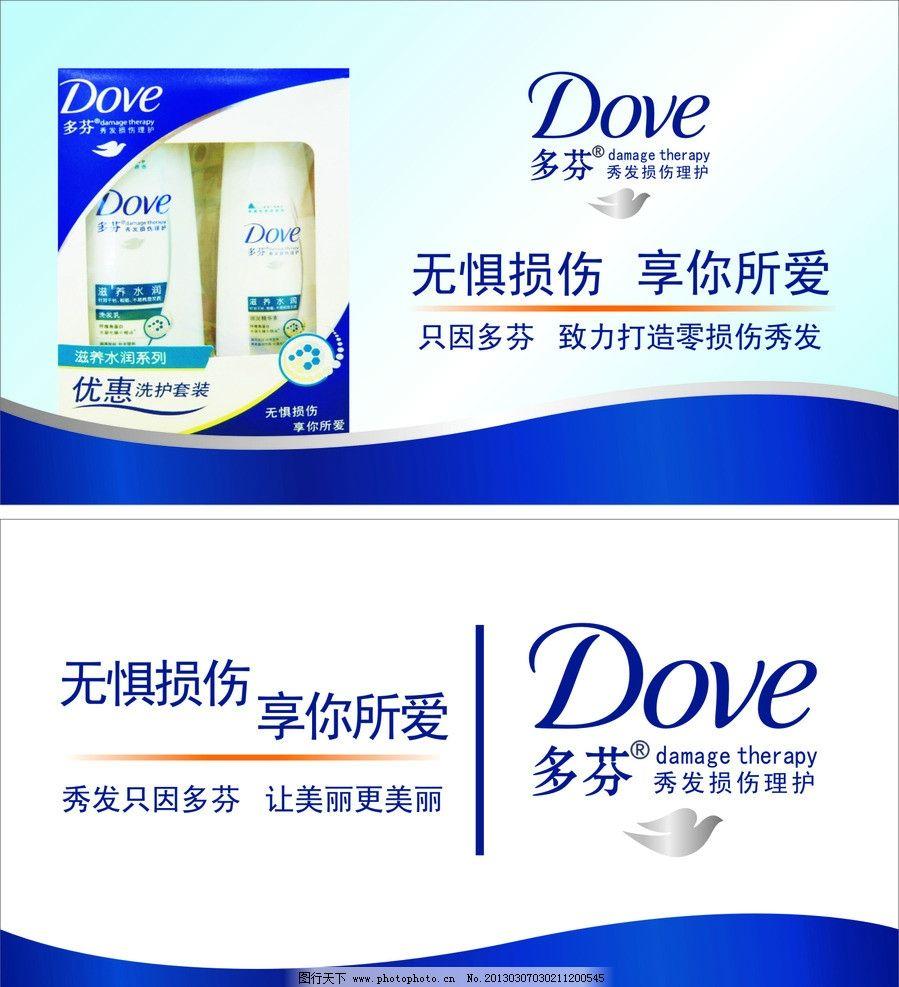 多芬 多芬洗护套装 洗发水 滋养水润系列 dm宣传单 广告设计 矢量 cdr图片