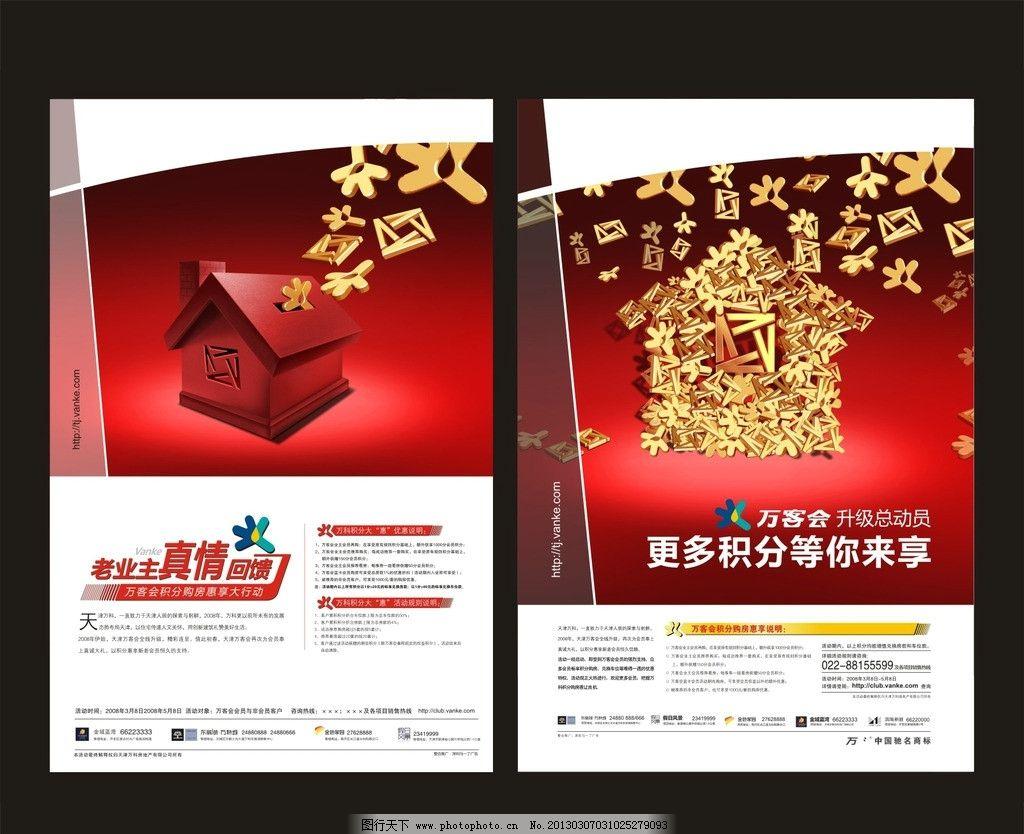 房地产 海报设计图片