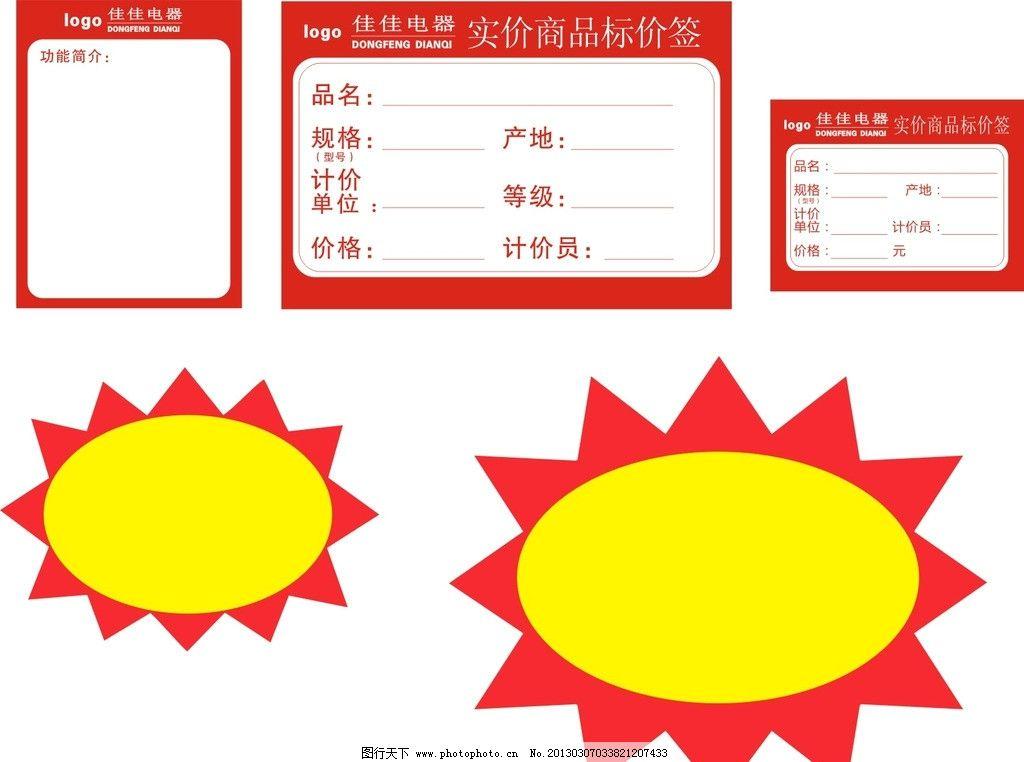 价格标签图片,价格牌 电器标签 商品标签 矢量素材-图