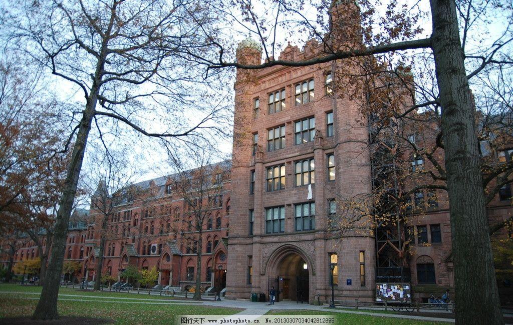 耶鲁校园 美国 欧式传统 建筑 街景 校区 美利坚东岸 国外旅游