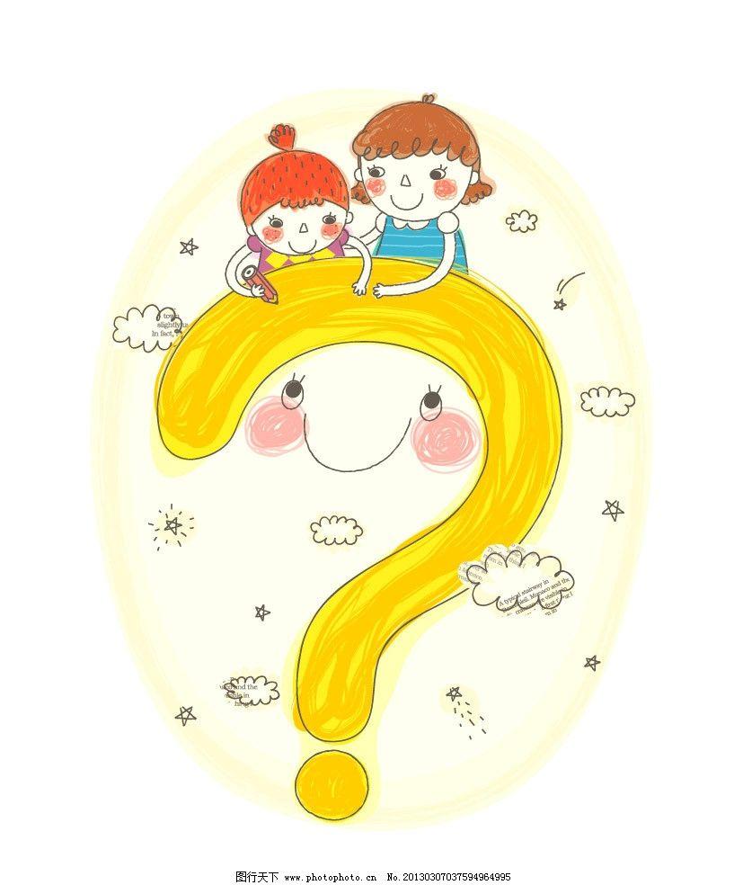 卡通人物 小孩 问号萌