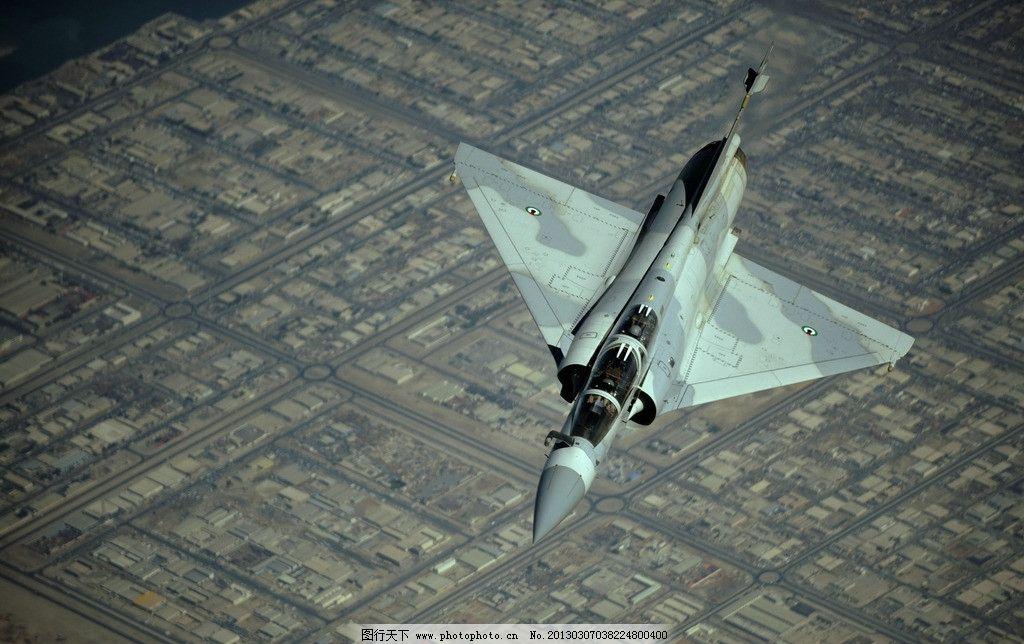 幻影2000 飞机 战斗机 法国 达索 多用途战斗机 军事 武器 三代机