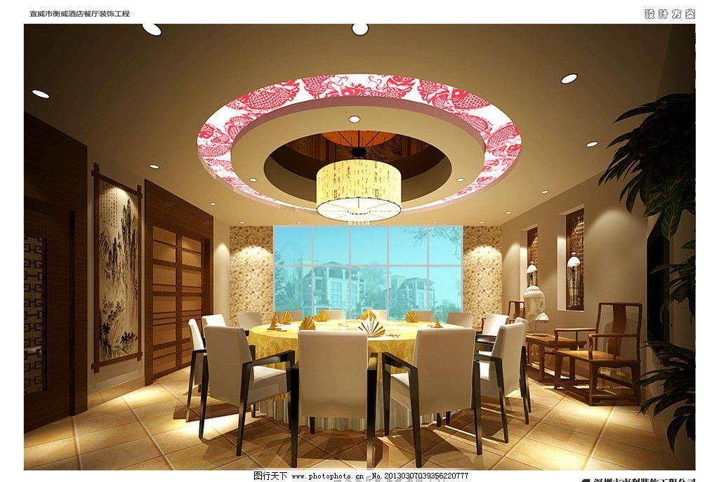 餐厅包房 圆顶 餐桌 椅子 玻璃 台灯 花瓶 酒店效果图 室内摄影 建筑