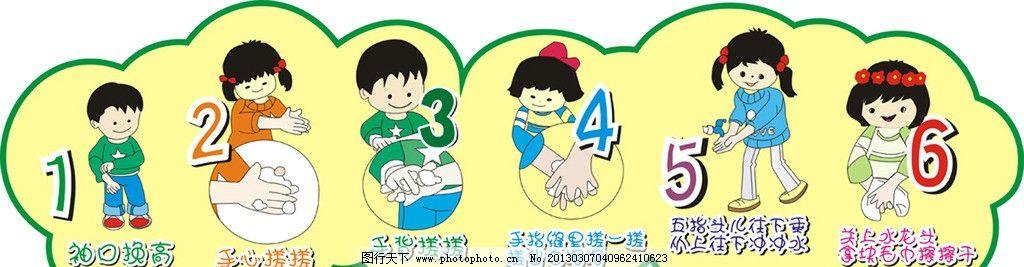 儿童幼儿园卡通小人图片