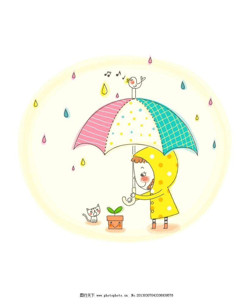 保护植物 雨伞 儿童绘画 保护绿色 彩色雨伞 下雨天 卡通插画 卡通