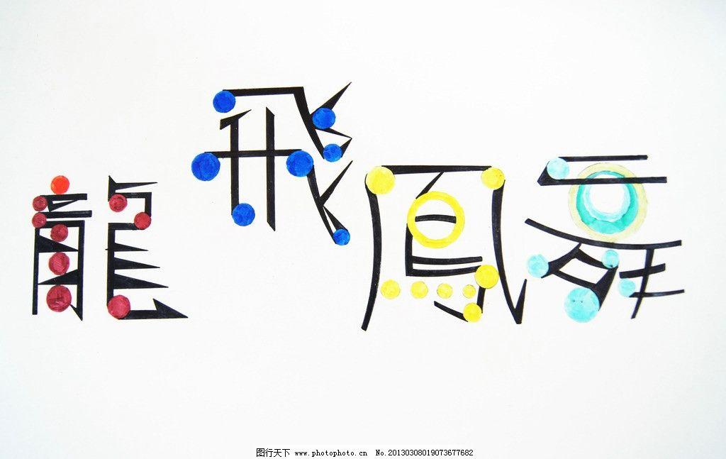 龙飞凤舞字体设计 龙飞凤舞手绘效果图 绘画书法 文化艺术
