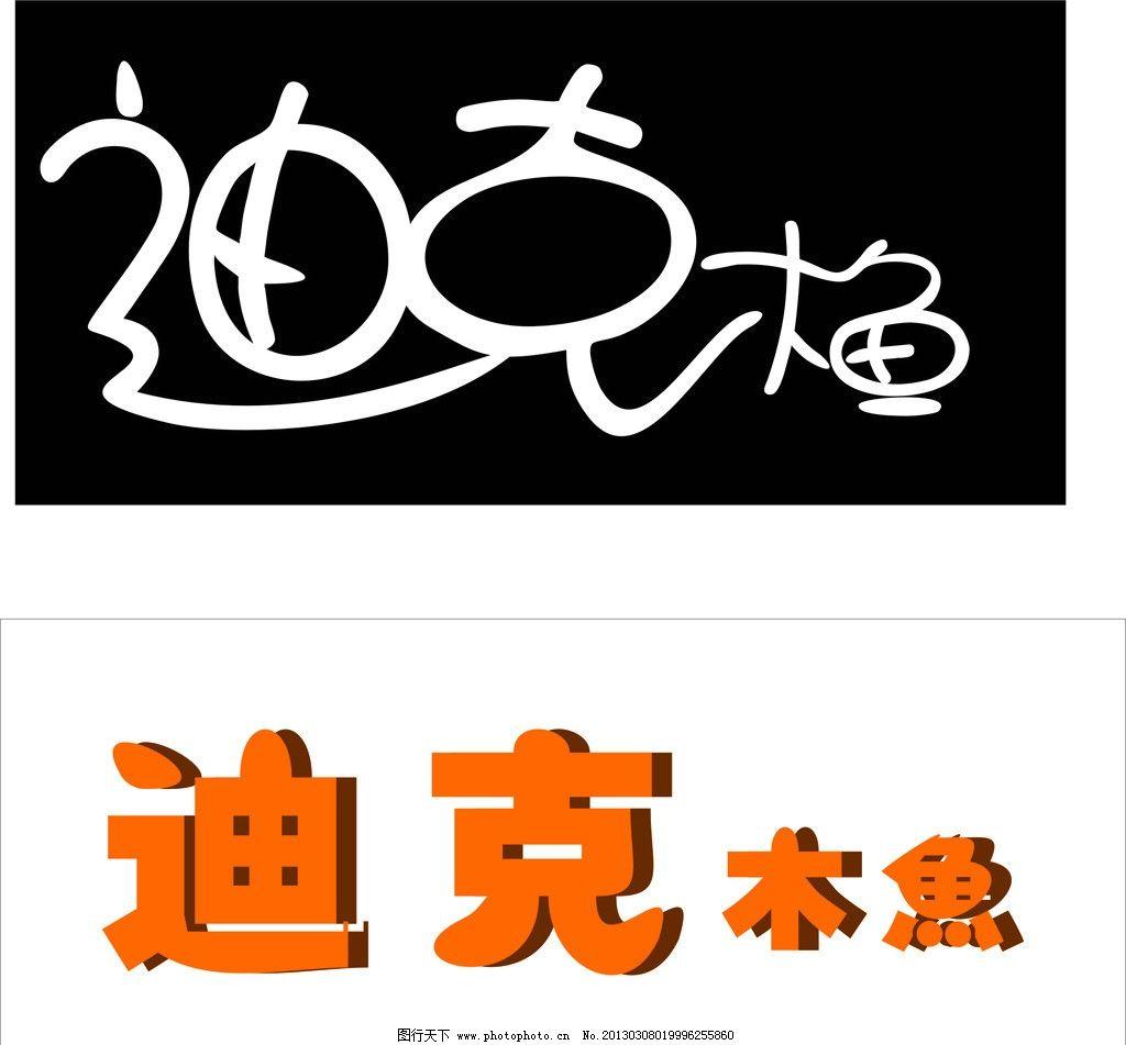 艺术字 迪克木鱼logo 企业logo标志 标识标志图标 矢量 cdr