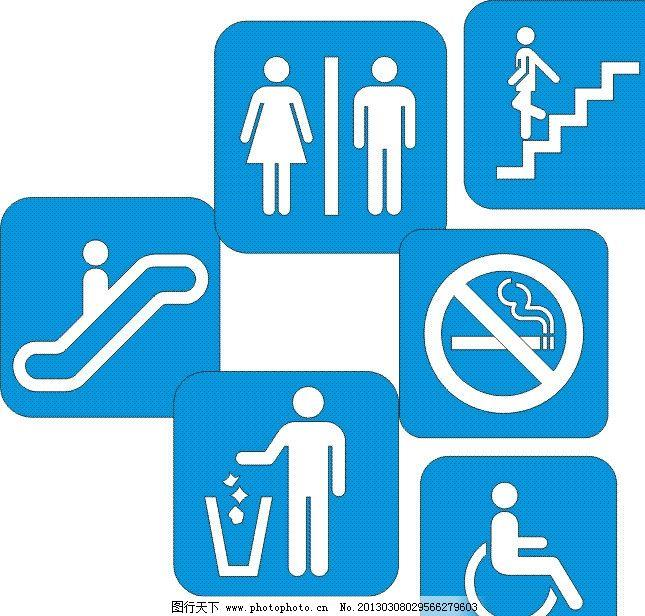 标识标志图标 禁止抽烟标志 小标志 公共标识标志 卫生间提示标志图片