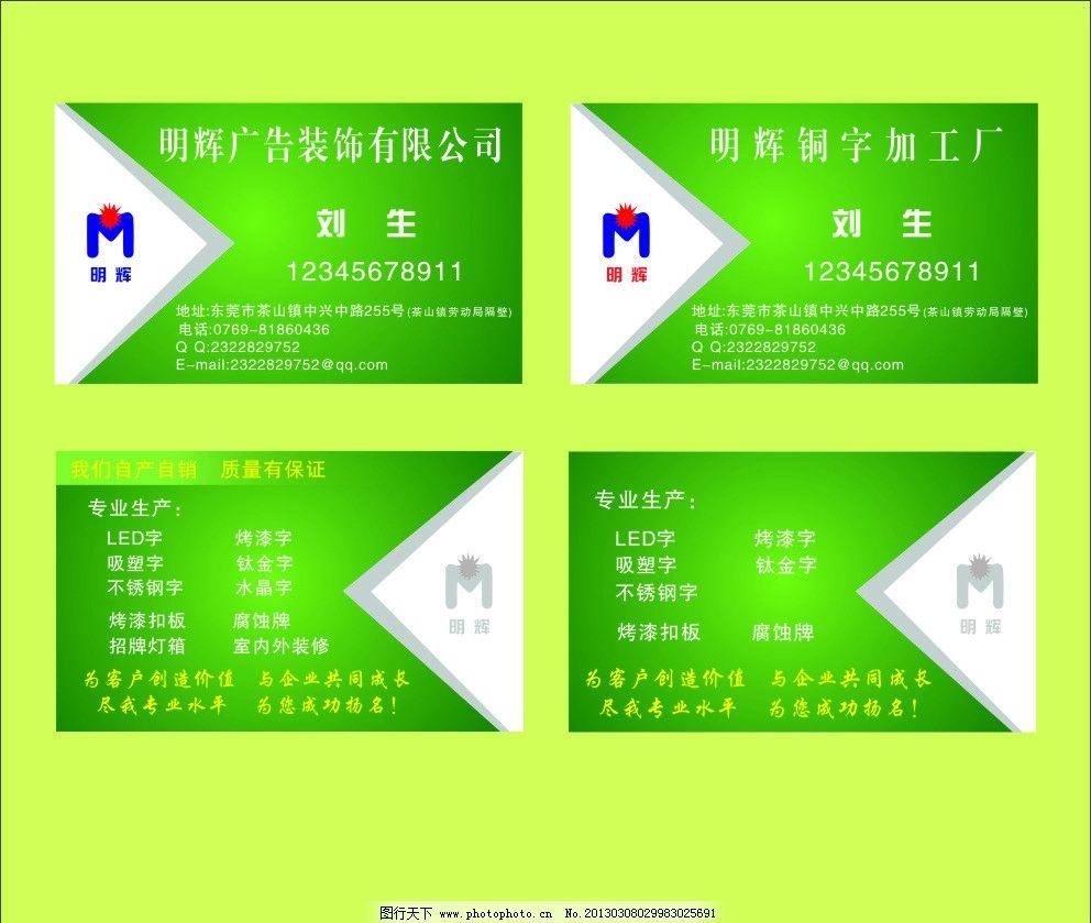广告名片 名片 铜字制作 绿色 名片卡片 广告设计 矢量 cdr