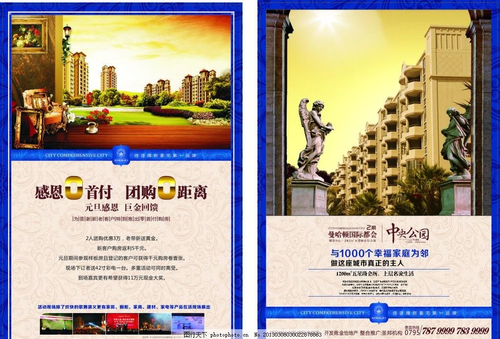 房地产宣传单 房地产宣传单页 设计单页 房地产广告 楼盘 风景