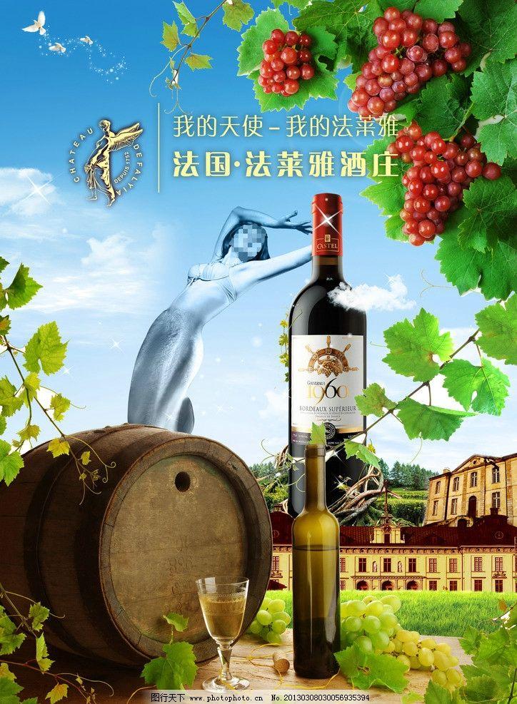 张裕红酒 红酒素材 茅台葡萄酒 洋酒 高脚杯 红酒庄园 葡萄架 欧式