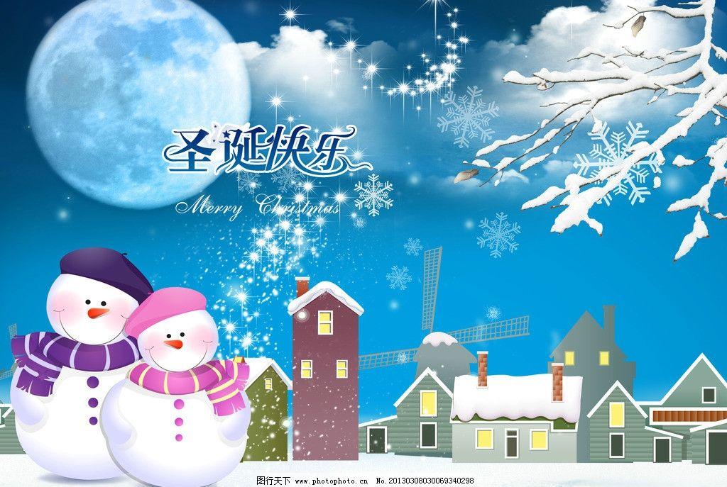 圣诞节海报 大约在冬季 雪景 冬天 雪地 雪树 冬季风光 冬季美景