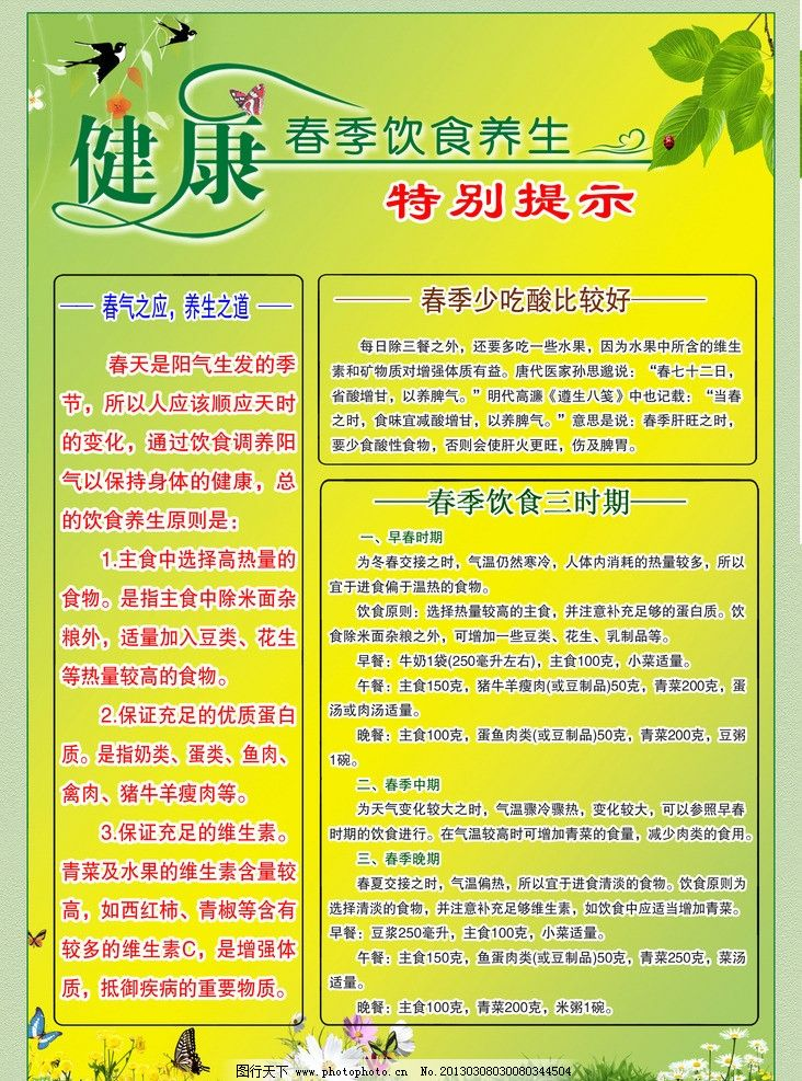 春季养生饮食海报图片