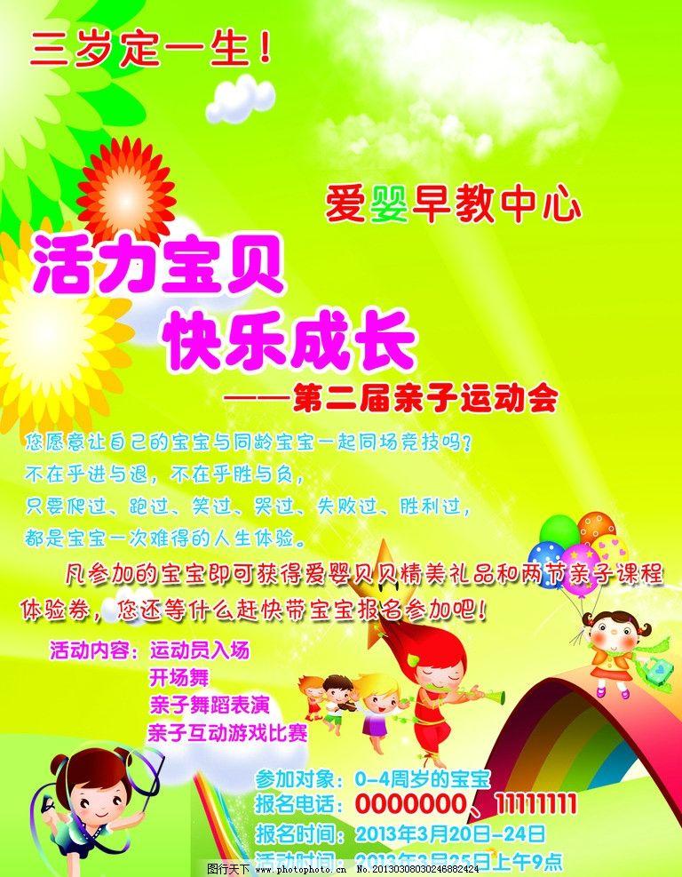 卡通幼儿园活动海报 卡通人物 幼儿园海报 活力宝贝 快乐成长 天空