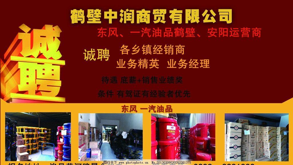 汽车招聘彩页 招聘 一汽 东风 dm宣传单 广告设计模板 源文件 300dpi