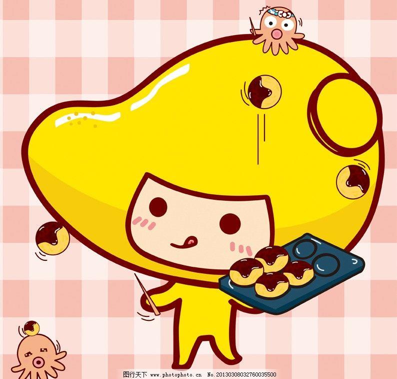芒果仔 小章鱼 章鱼小丸子 格子 鲜黄 可爱 卡通 好玩 人物