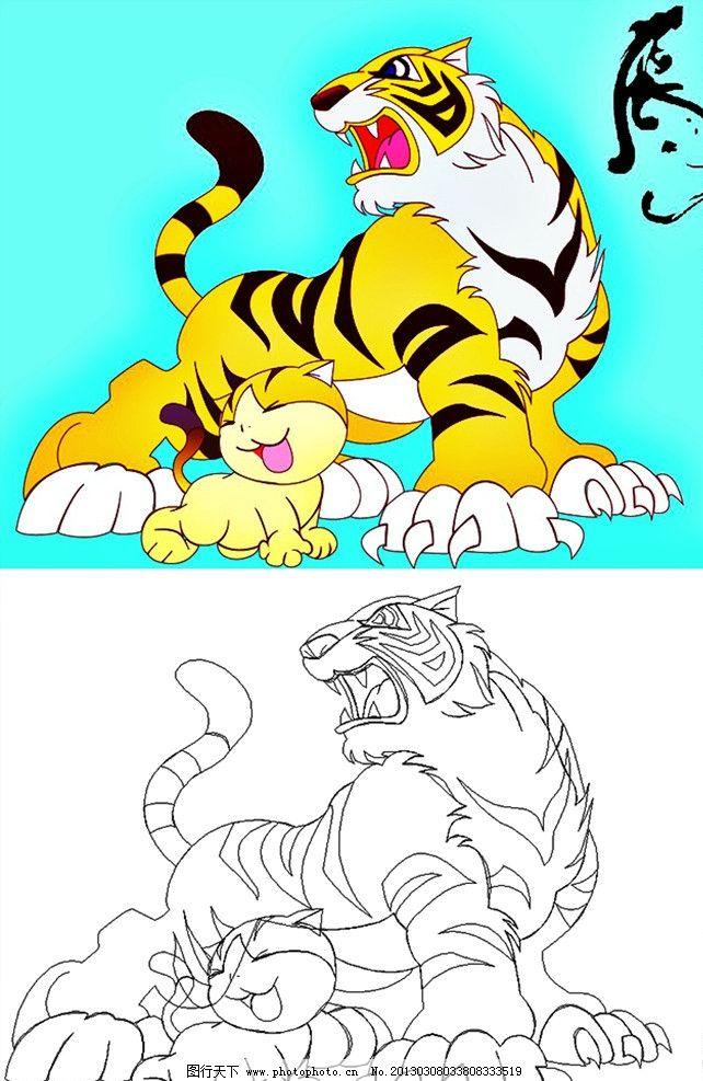 老虎 卡通 两只老虎 小老虎 大老虎 线条 利爪 花纹 矢量素材 其他