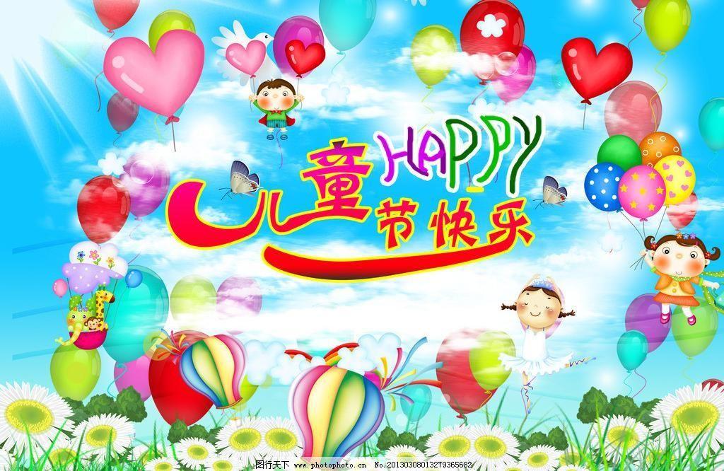 儿童节快乐 班级之星 彩虹 潮流背景 儿童节背景 儿童节广告 儿童节