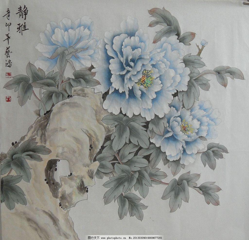 水彩国画 水彩画 水墨画 国画 牡丹花 花 绘画书法 文化艺术 设计 300