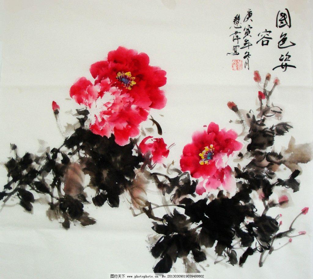 水彩国画 水彩画 国画 水墨画 花 牡丹花 绘画书法 文化艺术 设计 72图片