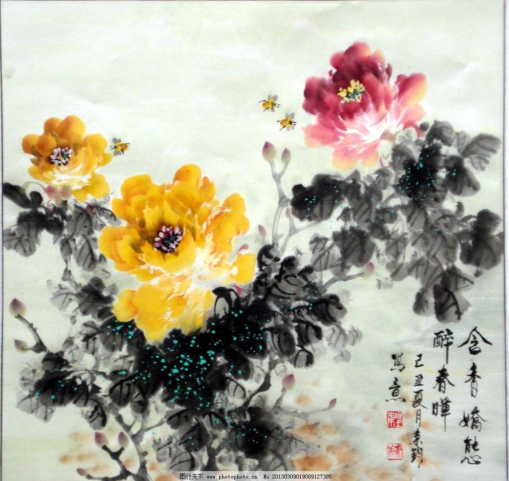 水彩国画 水彩画 水墨画 国画 牡丹花 花 蜜蜂 绘画书法 文化艺术图片