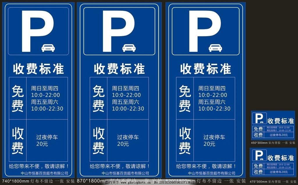 停车收费 停车场 蓝 停车标识 停车 公共标识标志 标识标志图标 矢量