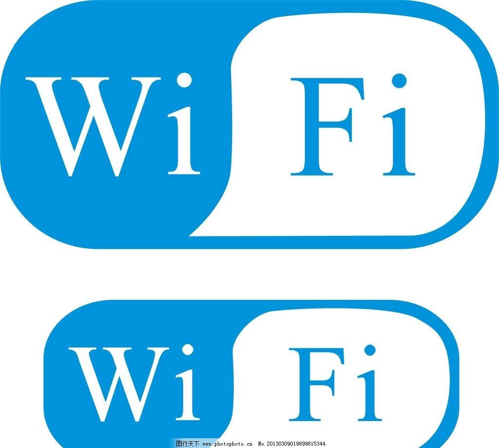 wifi图标图片