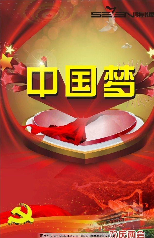 男装海报 中国梦 爱心 爱心背景 彩带 红色彩带 彩带背景 党徽