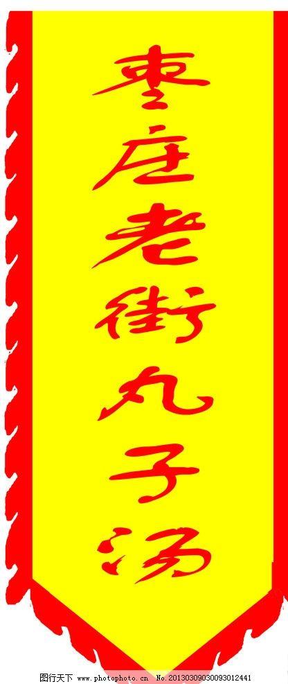 仿古旗 战旗 古旗旗帜 三角旗 古城旗 海报设计 广告设计模板 源文件