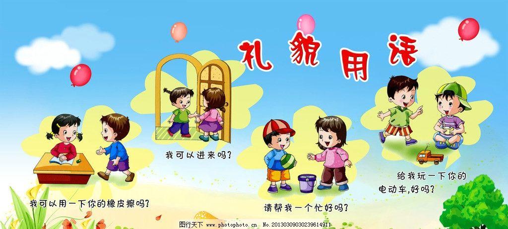 幼儿园礼貌用语图片