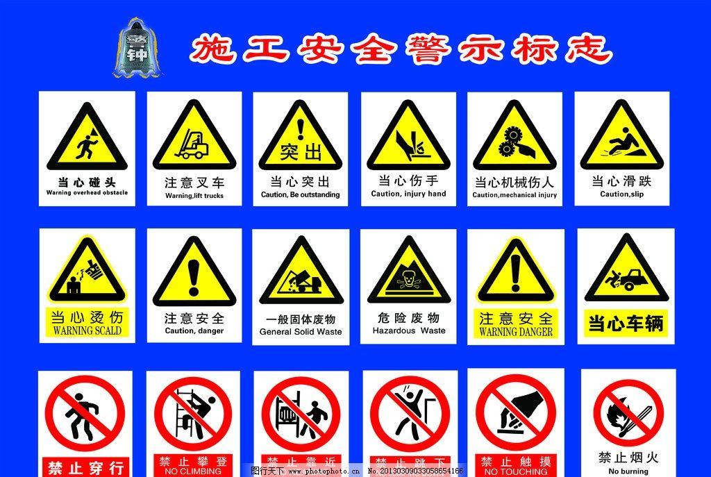 施工安全警示标志图片