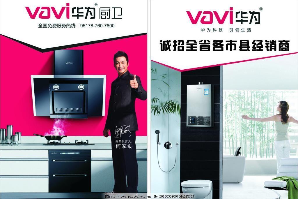 cdr dm宣传单 广告设计 华为标志 美女 热水器 消毒柜 烟机 招商广告